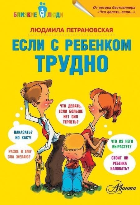 Книга Людмила Петрановская  Если с ребёнком трудно