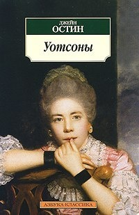 Джейн Остин Уотсоны