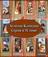 Золотой Купидон. Серия в 31 томе (1995 – 1996) FB2, RTF, PDF fb2, rtf, pdf 103Мб