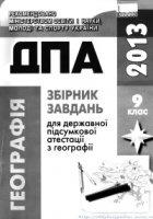 Книга ДПА 2013 9 клас География