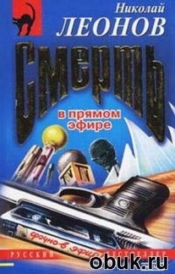 Книга Николай Леонов - Смерть В Прямом Эфире (Аудиокнига) читает Терновский Евгений