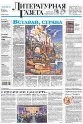 Литературная газета №50 2014
