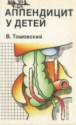 Книга Аппендицит у детей