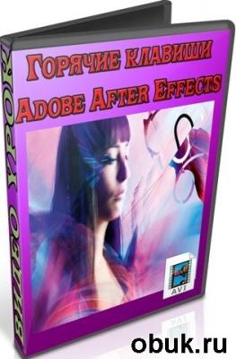 Книга Горячие клавиши Adobe After Effects (2012) DVDRip