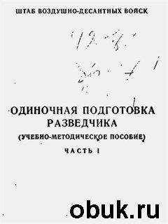 Книга Одиночная подготовка разведчика