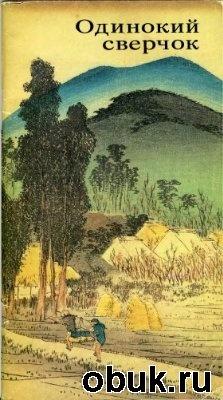 Журнал Одинокий сверчок: Классические японские трехстишия хайку
