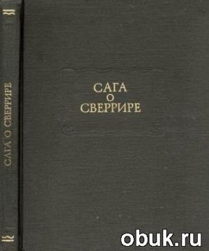 Книга Сага о Сверрире