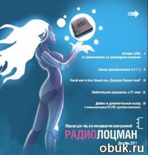 Журнал РадиоЛоцман №12 (декабрь 2011)