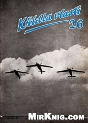 Журнал Kridla vlasti 1956-26