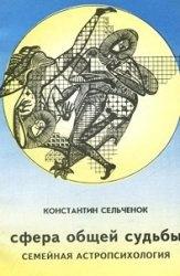Книга Семейная астропсихология. Сфера общей судьбы