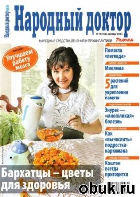 Книга Народный доктор №19 (октябрь 2011)