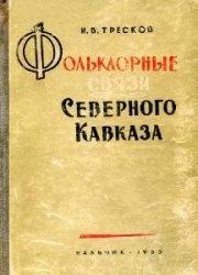 Книга Фольклорные связи Северного Кавказа