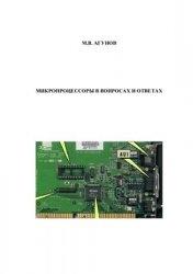 Микропроцессоры в вопросах и ответах