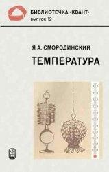 Книга Температура. 2-е издание