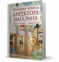 Большая книга директора магазина pdf 7,85Мб