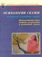 Книга Психология сказки doc 1,63Мб