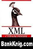XML. Справочник pdf 6,9Мб
