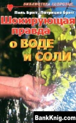 Книга Шокирующая правда о воде и соли djvu 3,25Мб