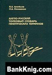 Англо-русский толковый словарь генетических терминов doc в rar+3% 1,7Мб