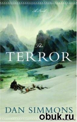 Книга Дэн Симмонс - Террор (аудиокнига)