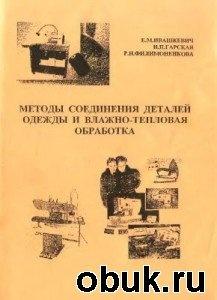 Журнал Методы соединения деталей одежды и влажно-тепловая обработка