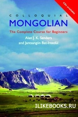 Аудиокнига Sanders A. - Colloquial Mongolian. The Complete Course For Beginners (с аудиокурсом)