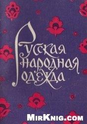 Книга Русская народная одежда