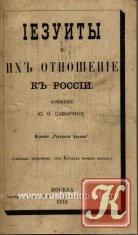 Книга Иезуиты и их отношение к России