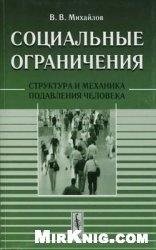 Книга Социальные ограничения. Структура и механика подавления человека