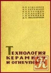 Книга Технология керамики и огнеупоров