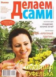 Журнал Делаем сами №14 2012 Украина