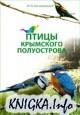 Аудиокнига Птицы Крымского полуострова