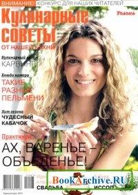 Кулинарные советы от «Нашей кухни» №7 2012.