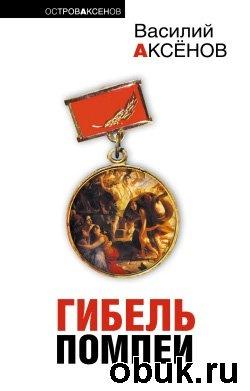 Книга Василий Аксенов - Гибель помпеи (аудиокнига)