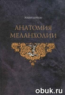 Книга Р.Бертон. Анатомия меланхолии