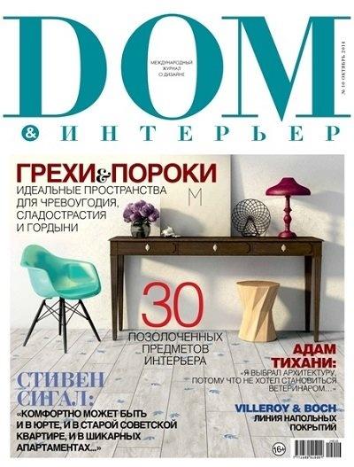 Книга Журнал: Дом & интерьер №10 (октябрь 2014)