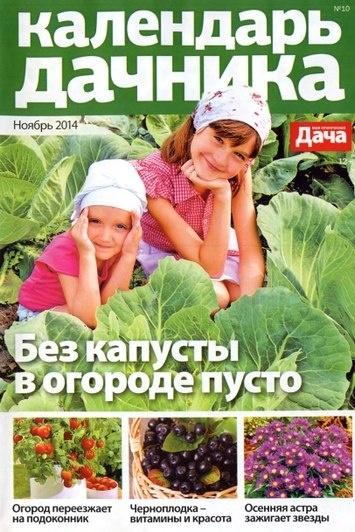 Книга Журнал: Календарь дачника №10 (ноябрь 2014)