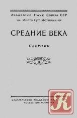 Книга Средние века. Выпуск №2