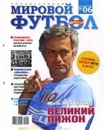 Журнал Мировой футбол. Энциклопедия № 6 2010