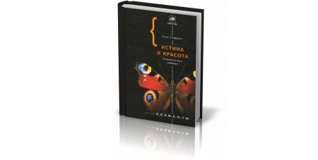 Книга «Истина и красота», Иэн Стюарт. Книга в максимально упрощенной форме знакомит читателя с историей развития математических и физ
