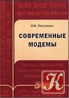 Книга Современные модемы