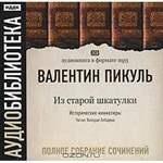 Аудиокнига Исторические миниатюры. Из старой шкатулки