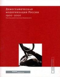 Книга Демографическая модернизация России 1900-2000