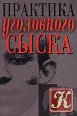 Книга Практика уголовного сыска: научно-практический сборник