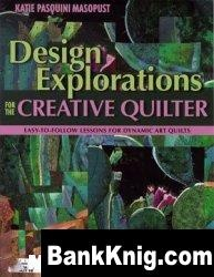 Книга Design Explorations for the Creative Quilter: Easy-to-Follow Lessons for Dynamic Art Quilts