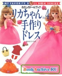 My favorite doll book №4.