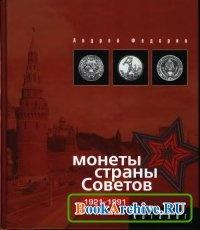 Книга Монеты страны советов 1921 - 1991гг.
