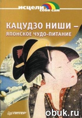 Книга Японское чудо-питание