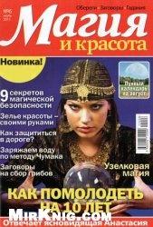 Журнал Магия и красота №6 2011