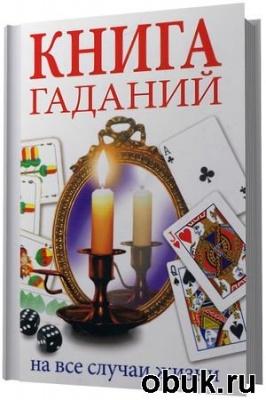 Книга Книга гаданий на все случаи жизни